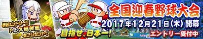 「全国迎春野球大会2018」 事前エントリー受付中!