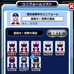 【パワプロアプリ】しれっと侍ジャパンユニフォームが追加されてるな!!【目指せ!世界の頂点】