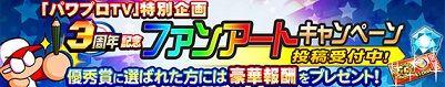 【パワプロアプリ】オリジナルキャラ部門のやつ考えとるが良いのが浮かばんアイディアクレメンス!!