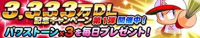 【パワプロアプリ】3,333万DL記念キャンペーン 第1弾 開催中!【公式】