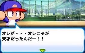 【パワプロアプリ】念願の天○シラス野手キター!!でも金特イベ完走しないとか辛いわ…。