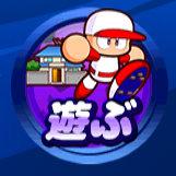 【パワプロアプリ】遊ぶコマンドはもっと手を加えていい部分だよな!!