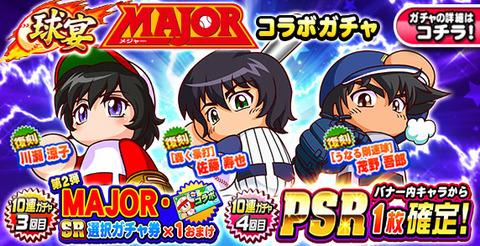 【パワプロアプリ】球宴 MAJOR コラボガチャ【公式】
