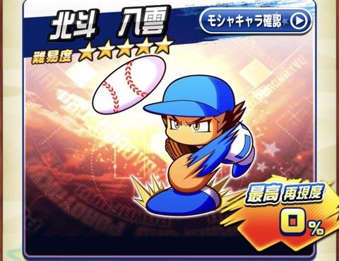 【パワプロアプリ】モシャプロ最後の5人目は北斗!注意ポイントはテンポと野手能力!!