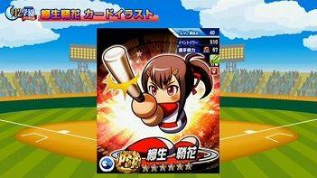 【パワプロアプリ】柳生ちゃんってサンプル段階では赤ユニフォームやったんやね…!!