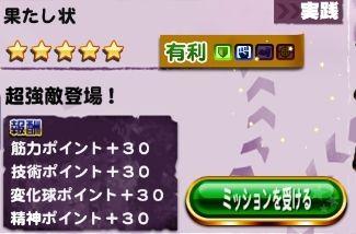 【パワプロアプリ】SGミッションで一番いらないのはガード??青敵はスナイパーでも倒せるからバウンサー??