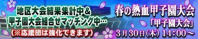【パワプロアプリ】春の熱血甲子園大会地区大会が終了!!みんなの反応まとめ!!【重すぎて最後の試合反映されなかった…】