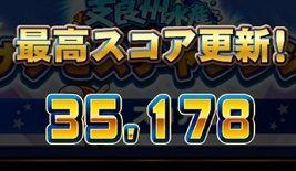 【パワプロアプリ】35000点超え凄いな!!35000や34000を超えるデッキ構成はこんな感じ…!!【サクチャレ】