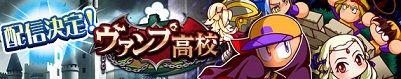 【パワプロアプリ】KONAMIはBGM作るの上手いよね!!新シナリオのBGMが楽しみや!!【ヴァンプ高校】