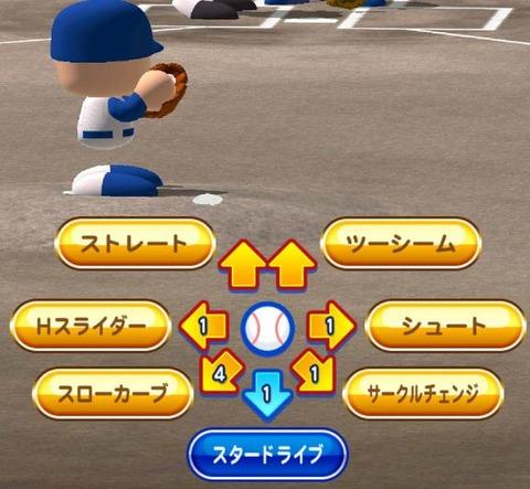 【パワプロアプリ】ニキら投手育成するとき必ずつけてる変化球ってあるんか?