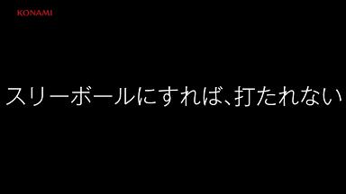 【パワプロアプリ】投手で木場妹デート4回目のバニキ対決に確実に勝つ方法…!!?【スリーボールにすれば、打たれない】