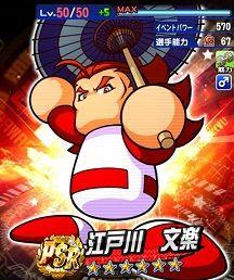 【パワプロアプリ】朝から「江戸川文楽PSR50」という凄いレアなリーダーが出てきた…!!【一番槍】
