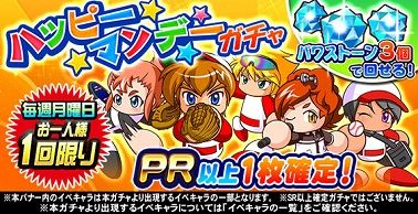 【パワプロアプリ】毎週月曜はハッピーマンデー!!みんなのハピマンガチャ結果まとめ!!
