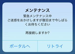 【パワプロアプリ】緊急メンテ先生お久しぶりです。緊急メンテナンスに対する反応まとめ!!【ごメンテ】
