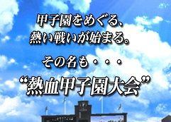 【パワプロアプリ】甲子園本戦から仕様が変更!!1時間早まり、複数枚消費は1時間少なくなり、ロスタイムはなくなったぞ!!