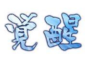 【パワプロアプリ】覚醒第2弾の対象イベキャラが近日公開!!1人目は21日に発表されるぞ!!【みんなの予想】
