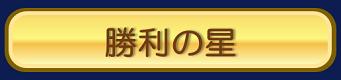【パワプロアプリ】勝利の星はかねくらと一ノ瀬打倒の二強やで!!
