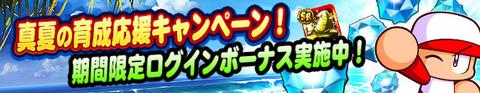 【パワプロアプリ】真夏の育成応援キャンペーン 実施中!【公式】