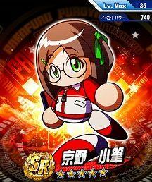 【パワプロアプリ】京野小筆のイベント関連情報と評価!!