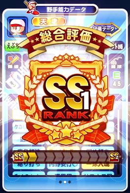 【パワプロアプリ】遂にSS1野手を作成した人が現れる…!!