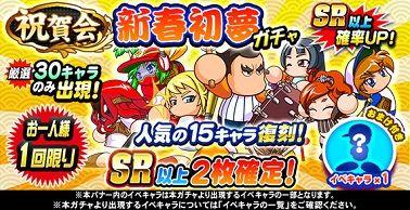 【パワプロアプリ】厳選30でSR2枚確定は結構大きい??「新春初夢ガチャ」の結果まとめ!!