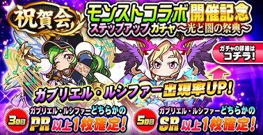 【パワプロアプリ】モンストガチャ4回目で社員引き!!なお内容…。