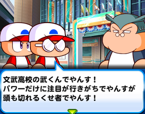 【パワプロアプリ】文武高校って遅いストレートやいやらしい変化球で攻めてくるからものすごく腹立つよな