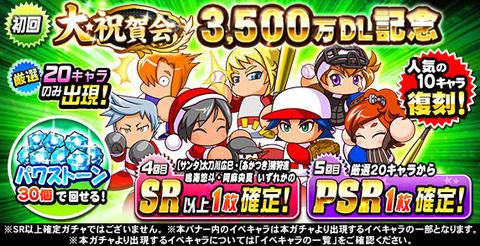 【パワプロアプリ】3500万DL記念ガチャの120連した結果!!これは勝利か!?