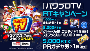 【パワプロアプリ】「パワプロTV」第5回放送RTキャンペーン開催中!【公式】