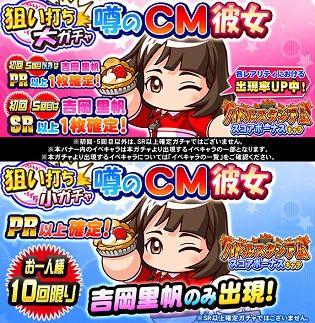 【パワプロアプリ】噂のCM彼女 狙い打ちガチャ【公式】