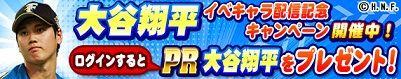 【パワプロアプリ】「大谷 翔平」イベキャラ配信記念キャンペーン開催中!【公式】