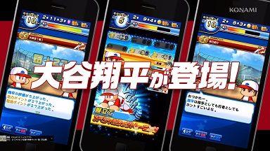 【パワプロアプリ】大谷翔平のCMもやってるんやな!!これはCM選択ガチャ券に期待…??