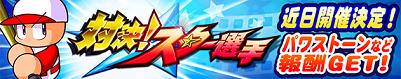 【パワプロアプリ】また空気イベントの「対決!スター選手」が来るんやな…!!【明日から開催?】