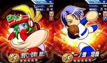 【パワプロアプリ】やきうマン1号が強すぎて一ノ瀬さんが憤死中…??