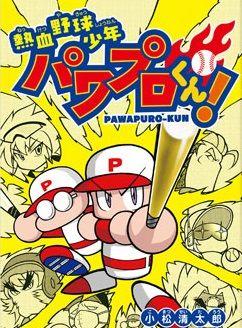 【パワプロアプリ】今コロコロコミックでパワプロの漫画やってるんやね!!【熱血野球少年!パワプロくん!】