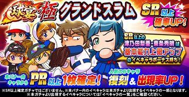 【パワプロアプリ】本当に神ガチャ??「球宴・極 グランドスラムガチャ」の結果まとめ!!