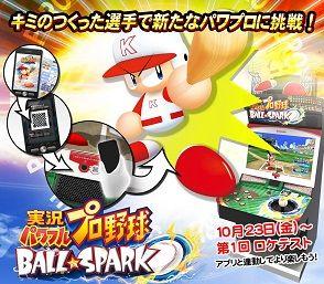 【パワプロアプリ】パワプロのアーケードゲームってどうなったん??【実況パワフルプロ野球BALL☆SPARK】