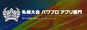 【パワプロアプリ】パワチャン札幌大会はチャレスタ!!チャレスタ6のお題は何になるやろな??【リーグ戦で3つのお題】