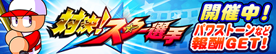 新イベント「対決!スター選手」開催中!