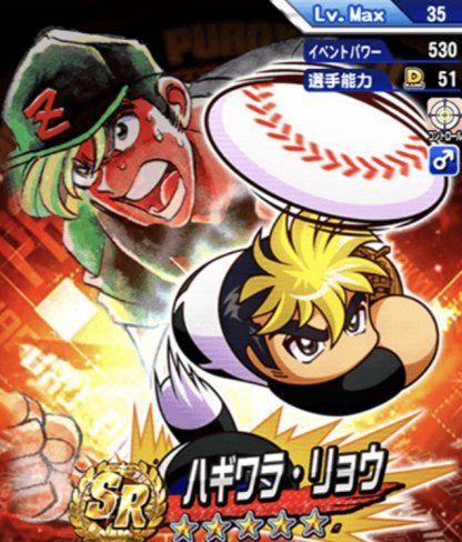 【パワプロアプリ】6人野手デッキだとハギワラ試合に出ないで済むのか!ムエンゴと炎上はどうにかしてくれ!