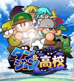 【パワプロアプリ】ダンジョン武器はガッツリ厳選する必要ないぞ!!