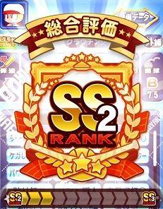 【パワプロアプリ】千賀入りデッキでSS2野手キタ!!天才セン〇ならかなり凄そうやな!!【デッキも凄い】