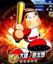 【パワプロアプリ】トンサニキ、SR選択ガチャ券で餅太郎を選ぶ…!!