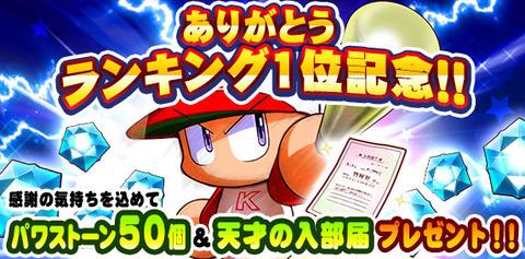 【パワプロアプリ】セルラン1位記念のパワーストーン50個キター!!【みんなの反応まとめ】