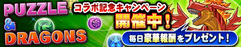 【パワプロアプリ】「パズル&ドラゴンズ」コラボ記念キャンペーン開催中!【公式】