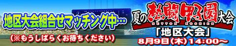 【パワプロアプリ】「夏の熱闘甲子園大会2018」 地区大会組合せマッチング中!【公式】