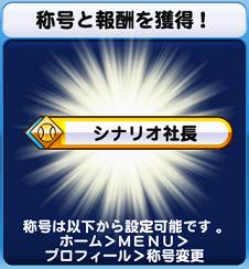 【パワプロアプリ】ワイ、ついに社長になる…!!【シナリオ社長】