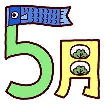 【パワプロアプリ】5月が始まったぞ!!月初めのSRガチャ券祭がスタート!!みんなのSRチケ結果まとめ!!
