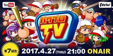 【パワプロアプリ】「パワプロTV」第7回放送のお知らせ【公式】