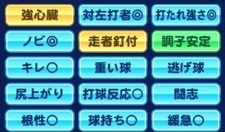 【パワプロアプリ】金特の名前は変えた方がええよな!!アーチスト→大空を超えてとかどうや!?